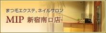 MIP 新宿南口店
