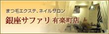 銀座サファリ 有楽町店
