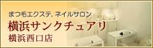 横浜サンクチュアリ 横浜西口店